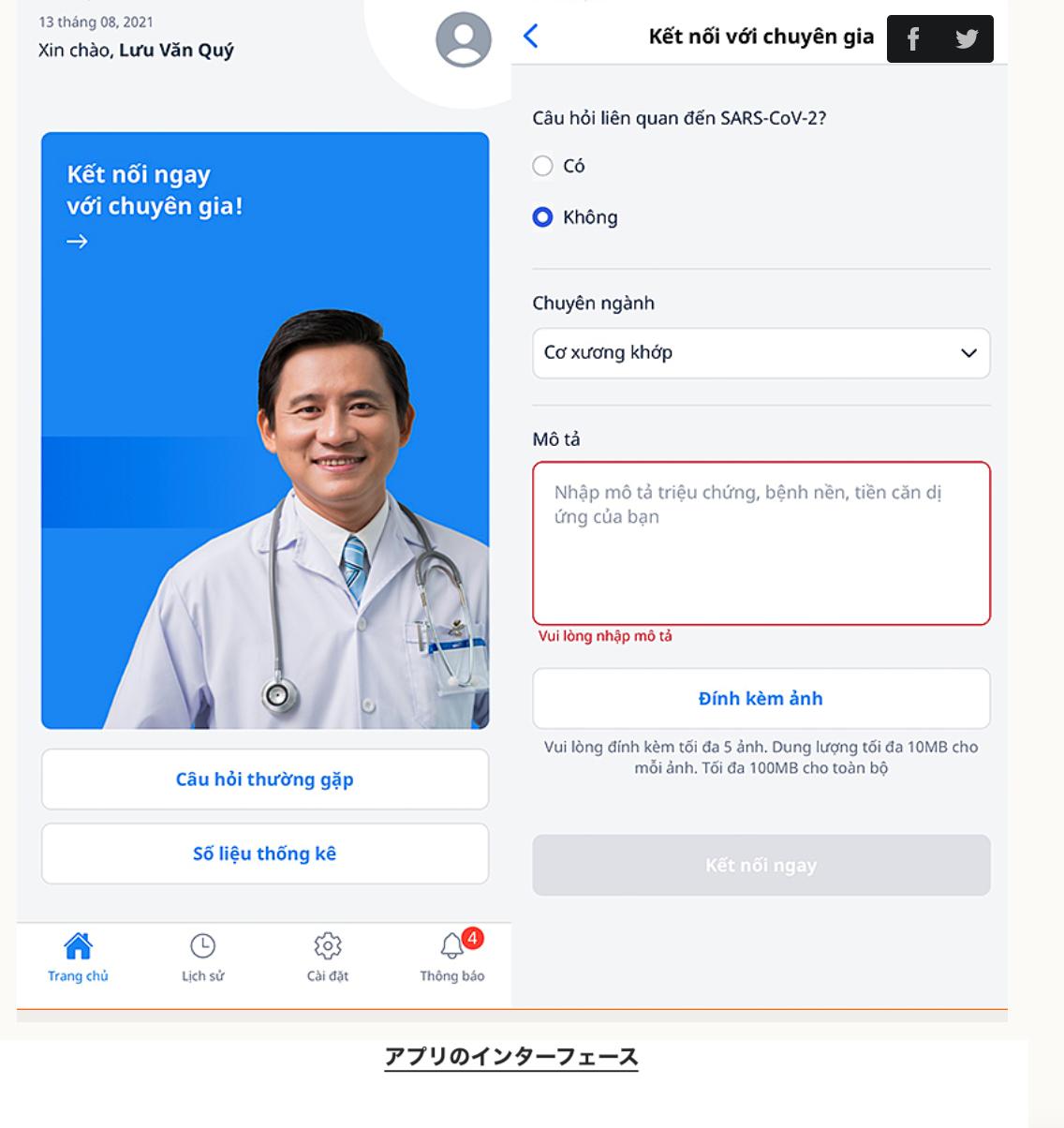 """遠隔医療相談アプリ – """"GiupToi""""(助けて!)アプリ"""