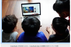 インターネット上の有害なコンテンツ防止―子供のためのAIフィルター