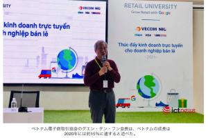 コロナパンデミックにもかかわらず、ベトナムのEコマースと小売業は成長する